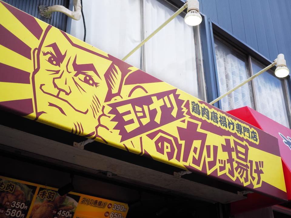 看板@ヨシナリのカリッ揚げ・放出店