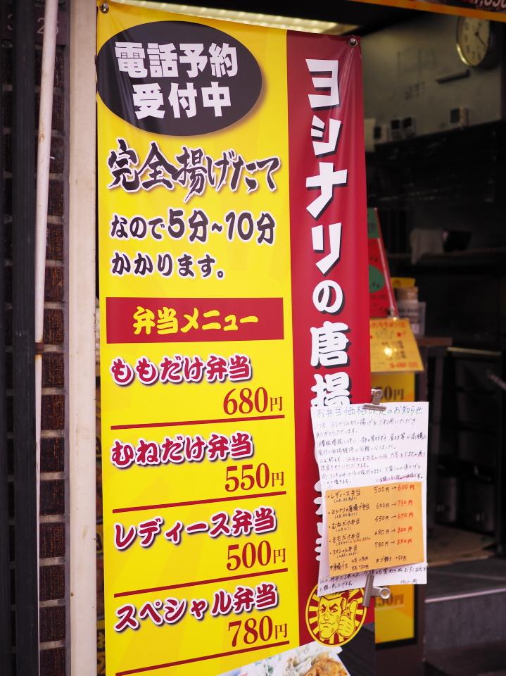 のぼり@ヨシナリのカリッ揚げ・放出店