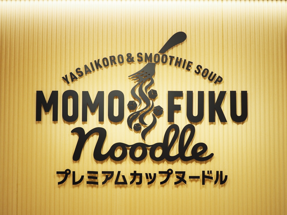 看板@モモフク・ヌードル(MOMOFUKU・NOODLE) カップヌードル