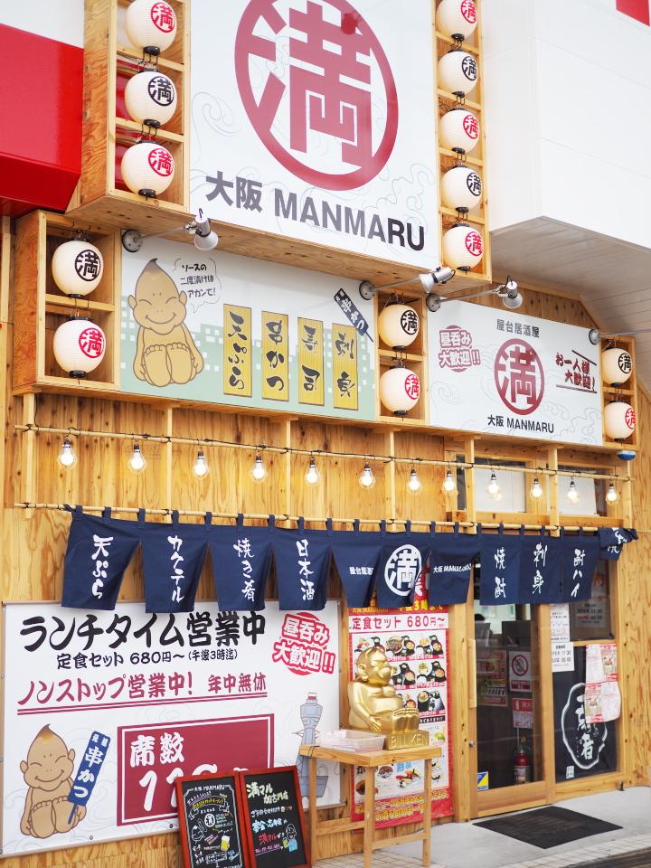 外観@屋台居酒屋・大阪満マル・加古川店