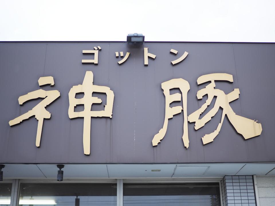 看板@神豚(ゴットン)