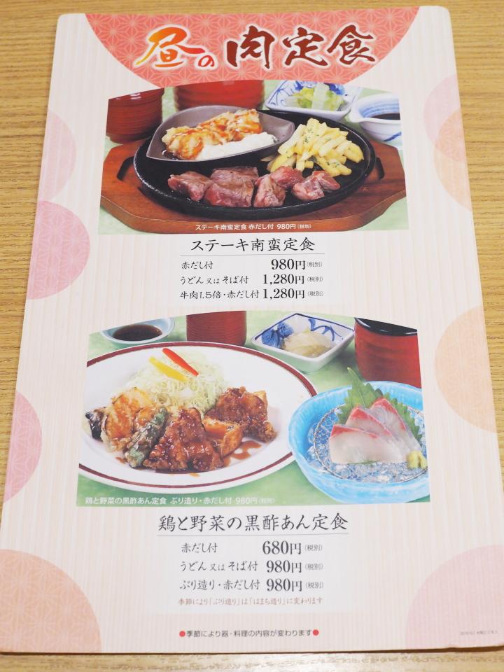 昼の肉定食メニュー@がんこ寿司・天満橋店
