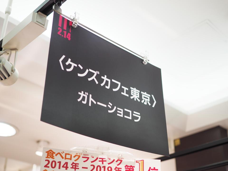 大丸京都店のバレンタイン催事に出店@ケンズカフェ東京