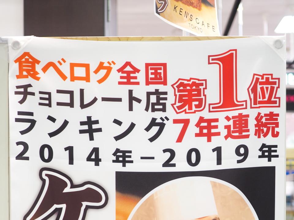 食べログ全国チョコレート店ランキング7年連続第1位@ケンズカフェ東京