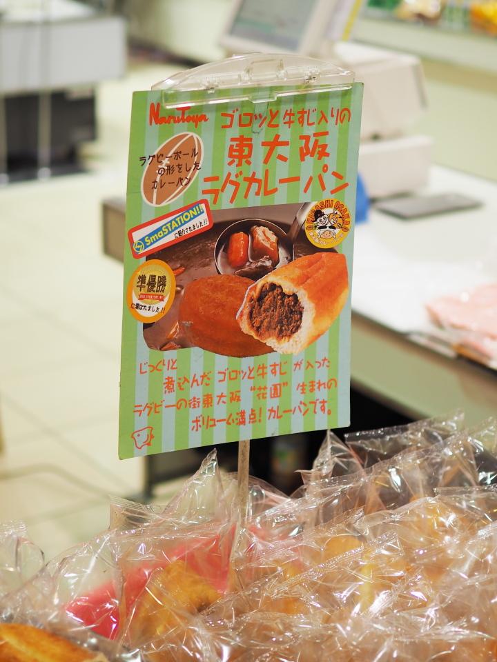 ゴロッと牛すじ入りの東大阪ラグカレーパン@パン工房・鳴門屋