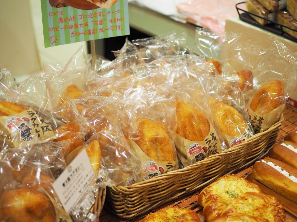 ゴロッと牛すじ入りの東大阪ラグカレーパン@催事に出店のパン工房・鳴門屋