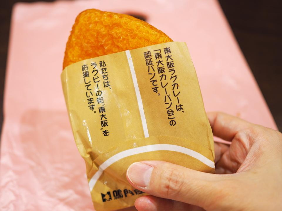 パン工房・鳴門屋の東大阪ラグカレーは、「東大阪カレーパン会」の認証パンです