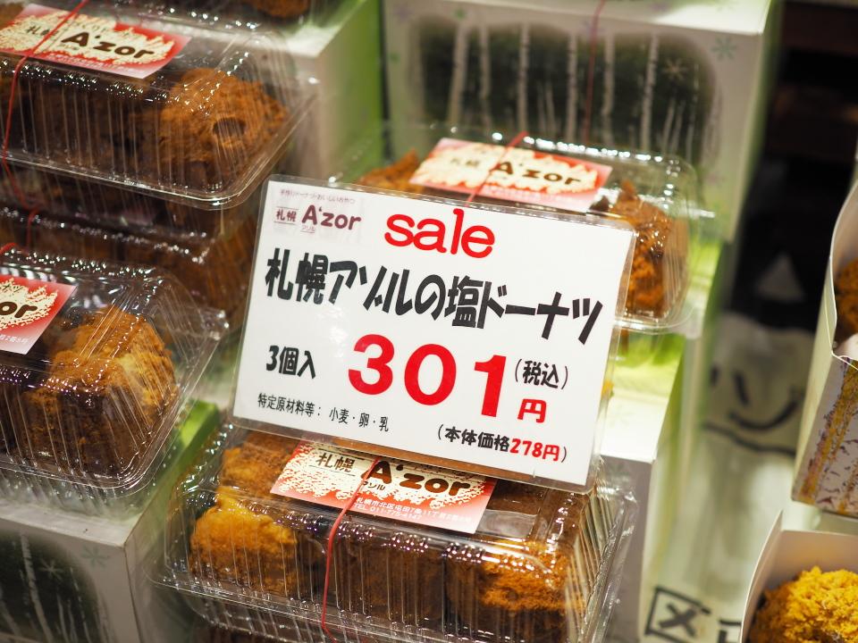 催事に出店の札幌アゾルの塩ドーナツ