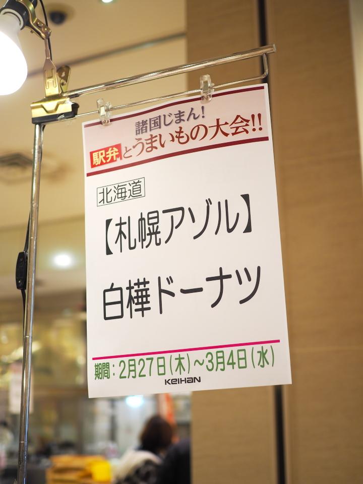 札幌アゾル・白樺ドーナツ@諸国じまん!駅弁とうまいもの大会!!