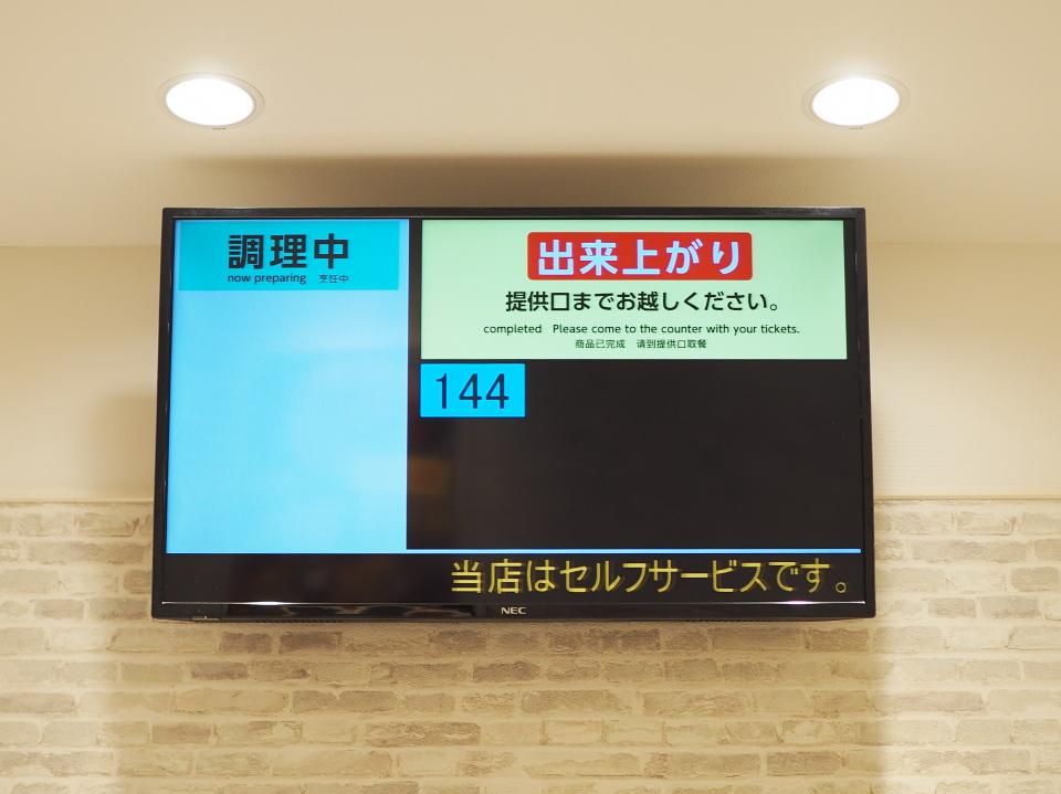セルフサービスの松屋の電光掲示板