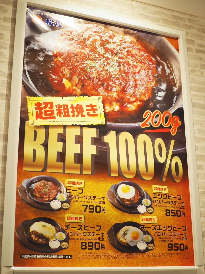 松屋の超粗挽きビーフハンバーグステーキ定食のメニュー