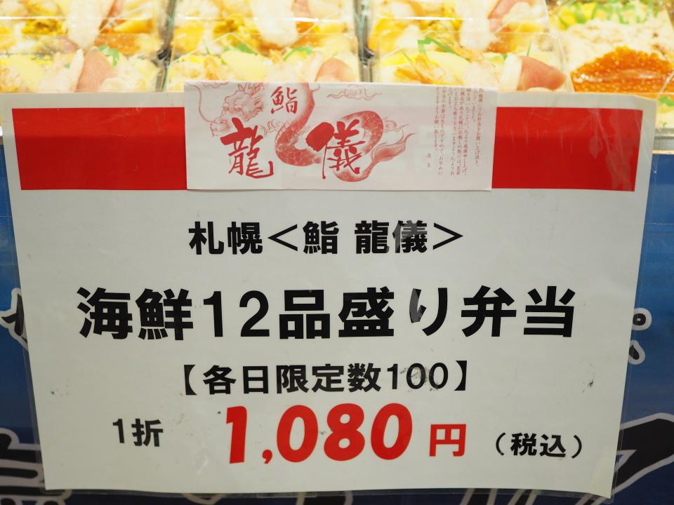 京阪百貨店すみのどう店の催事にて札幌<鮨 龍儀>海鮮12品盛り弁当のメニュー