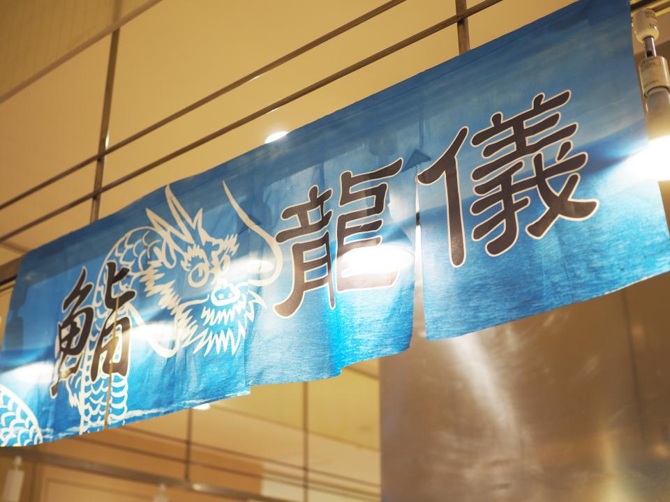 北海道の鮨・龍儀が期間限定で催事に出店