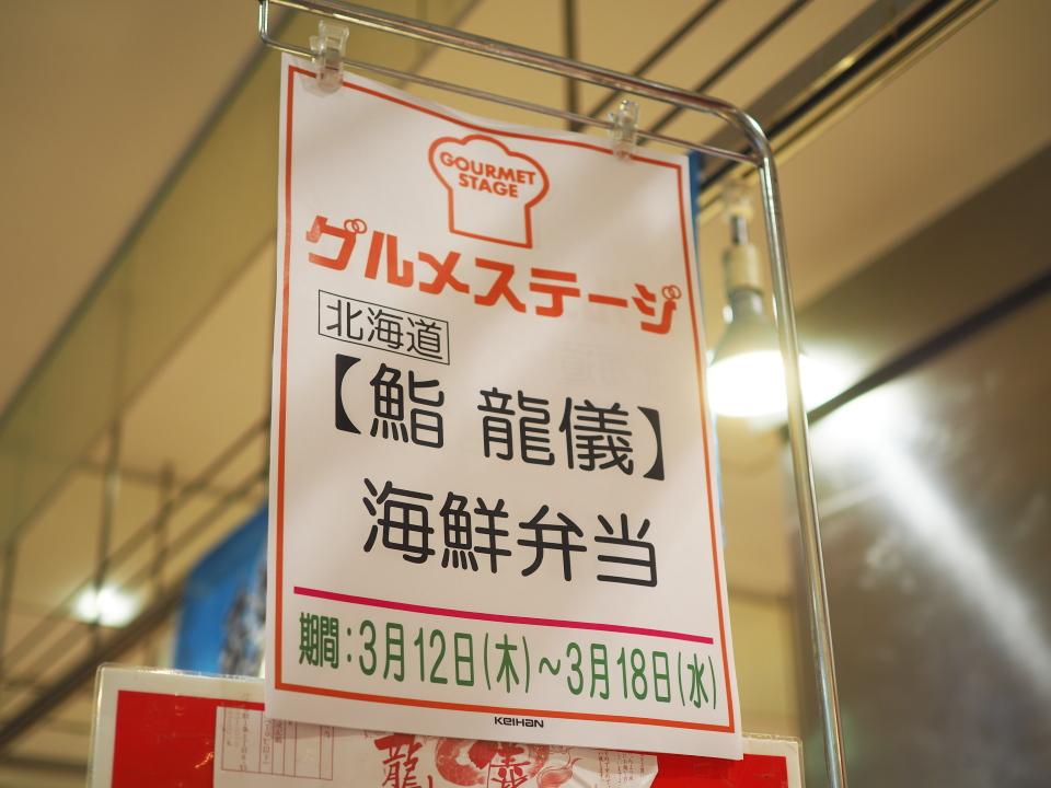 京阪百貨店すみのどう店の催事に北海道の鮨・龍儀の海鮮弁当が3月12日~3月18日まで期間限定