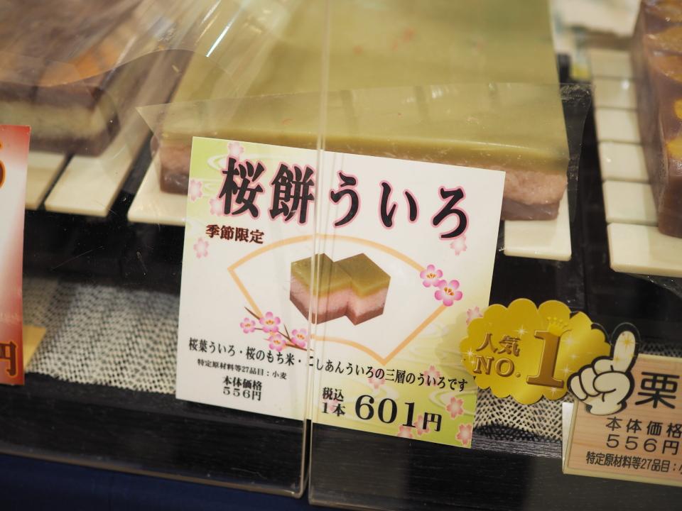 虎屋ういろの人気NO.1季節限定・桜餅ういろの値段
