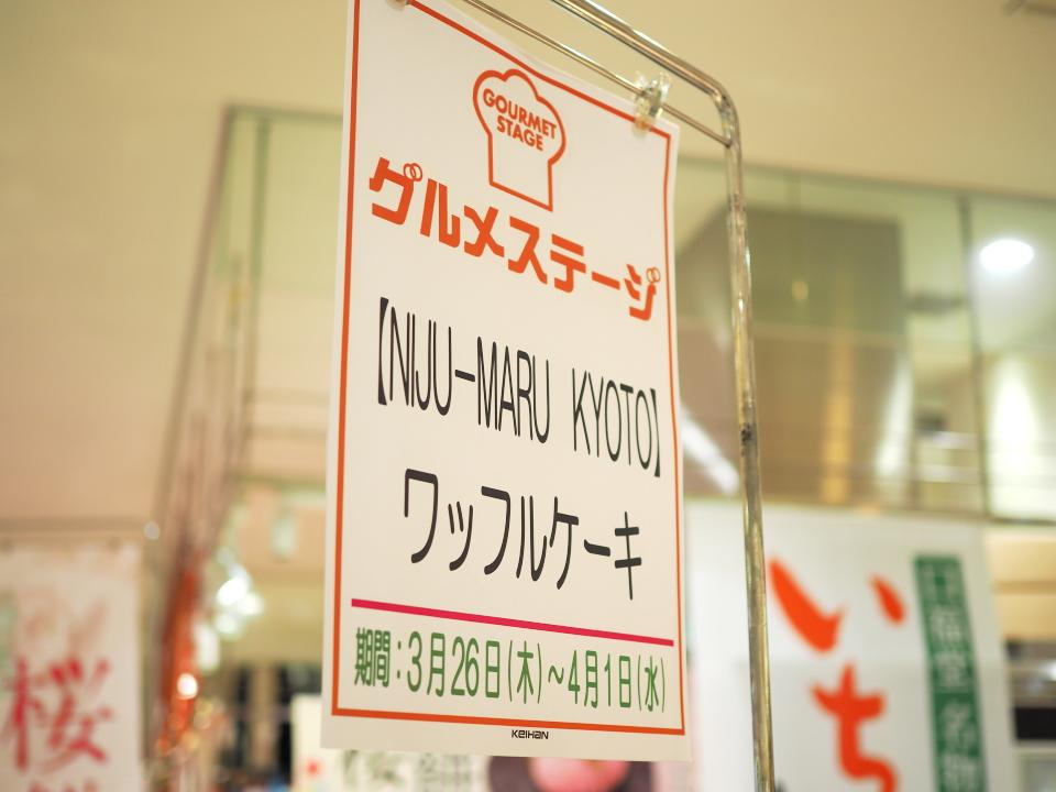 京都市山科にあるワッフルケーキのNIJU-MARU・KYOTO(ニジュウマル キョウト)