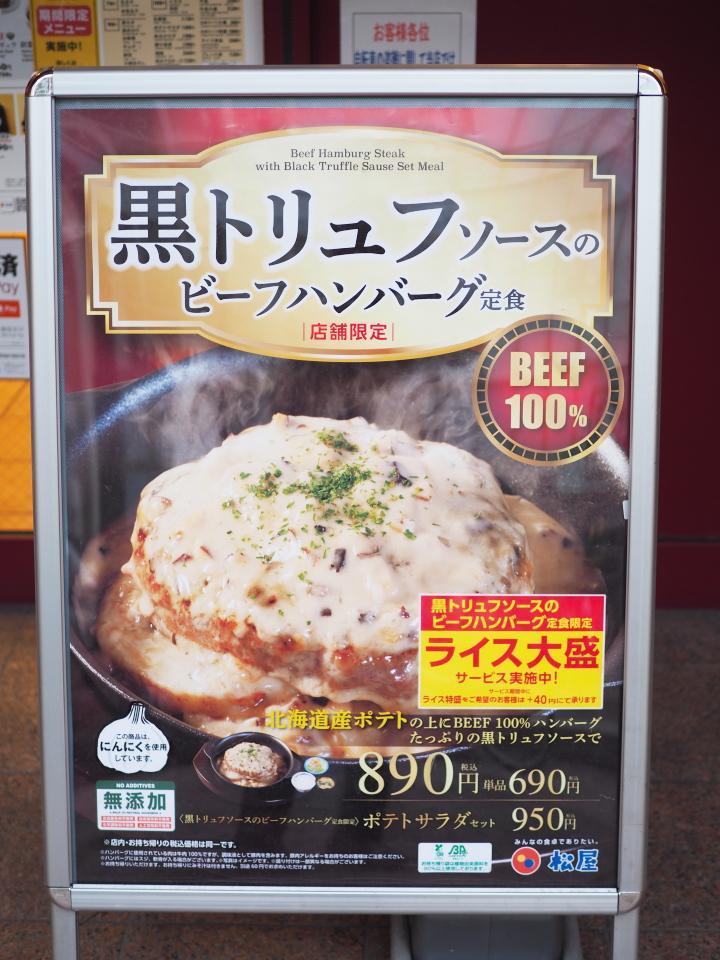 店舗限定の黒トリュフソースのビーフハンバーグ定食の値段