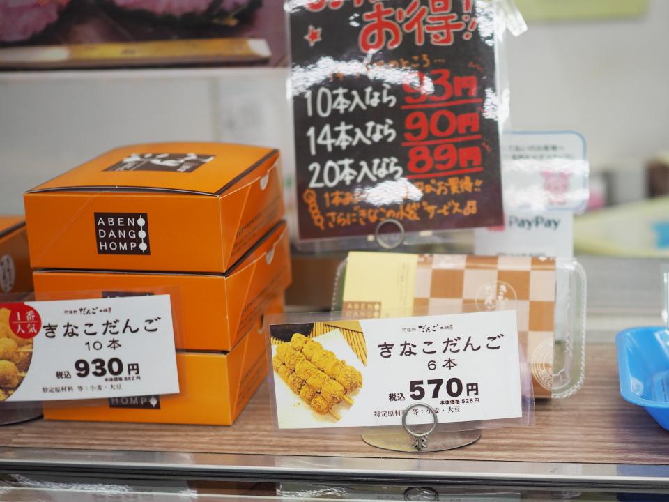 阿倍野だんご本舗のきなこだんごの値段