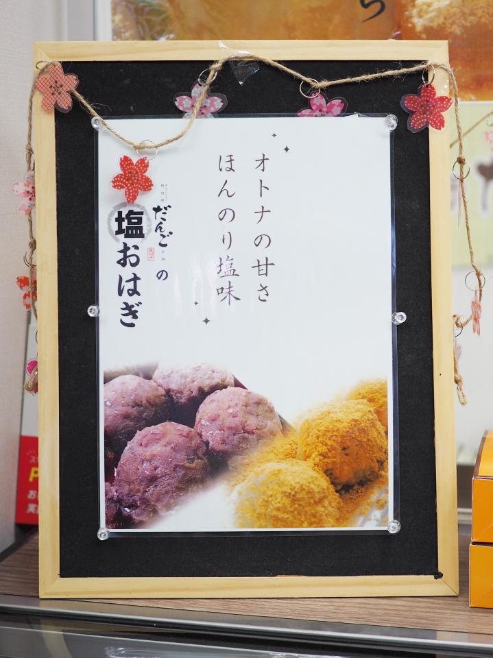 オトナの甘さほんのり塩味の塩おはぎは阿倍野だんご本舗