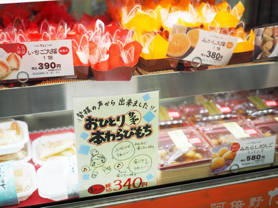 阿倍野だんご本舗のおひとりサイズ本わらびもちの値段