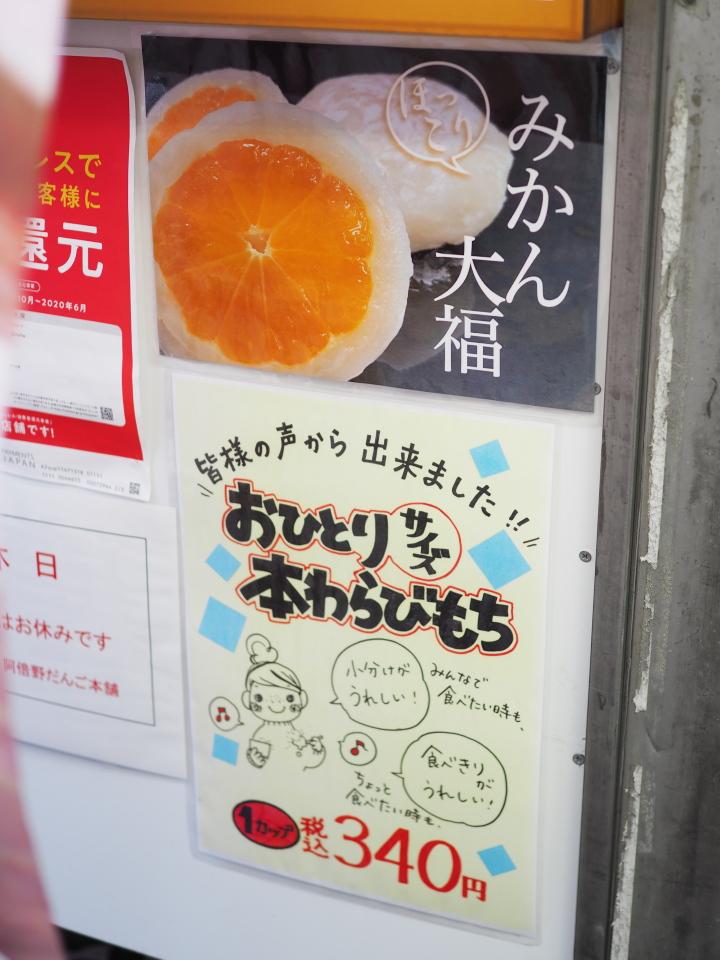 阿倍野だんご本舗のみかん大福の値段