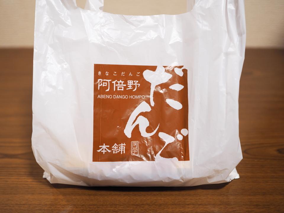 阿倍野だんご本舗の昭和町本店以外の店舗