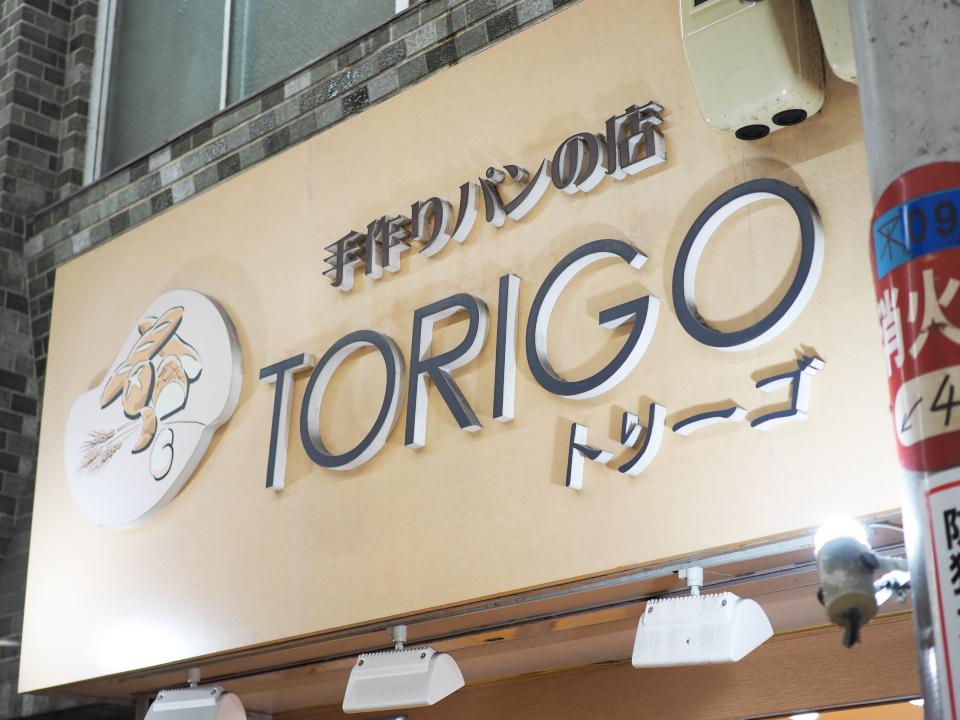 手作りパンの店・トリーゴ・京橋店の営業時間