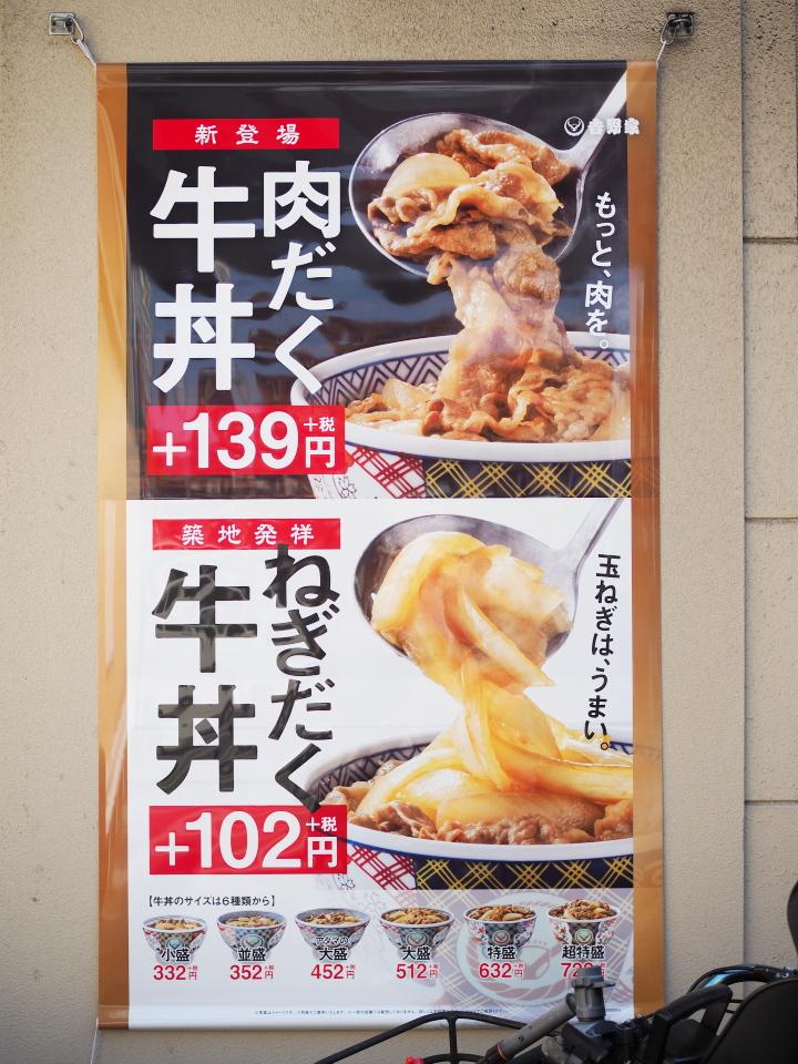吉野家の肉だく牛丼、ねぎだく牛丼の値段