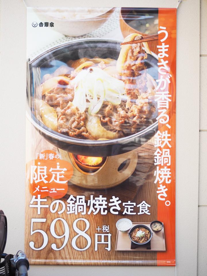 吉野家の鉄鍋焼き、牛の鍋焼き定食の値段