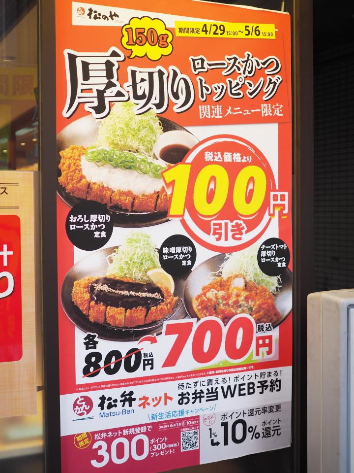 松のやの厚切りロースかつ関連が100円引き