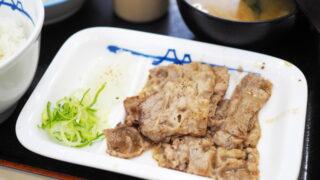 松屋の牛焼肉定食のタレ