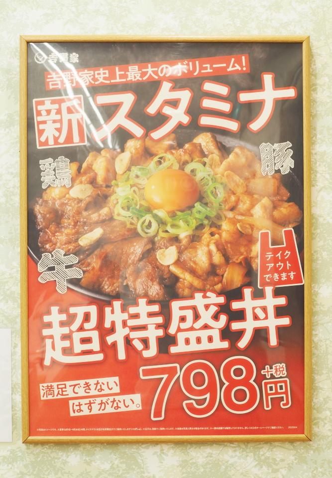吉野家のスタミナ超特盛丼の値段