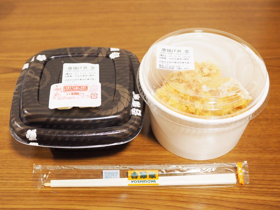 吉野家のから揚げ丼の値段