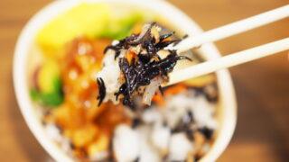 ほっともっとの彩・ひじき弁当の大豆や椎茸など6種の素材のひじき煮