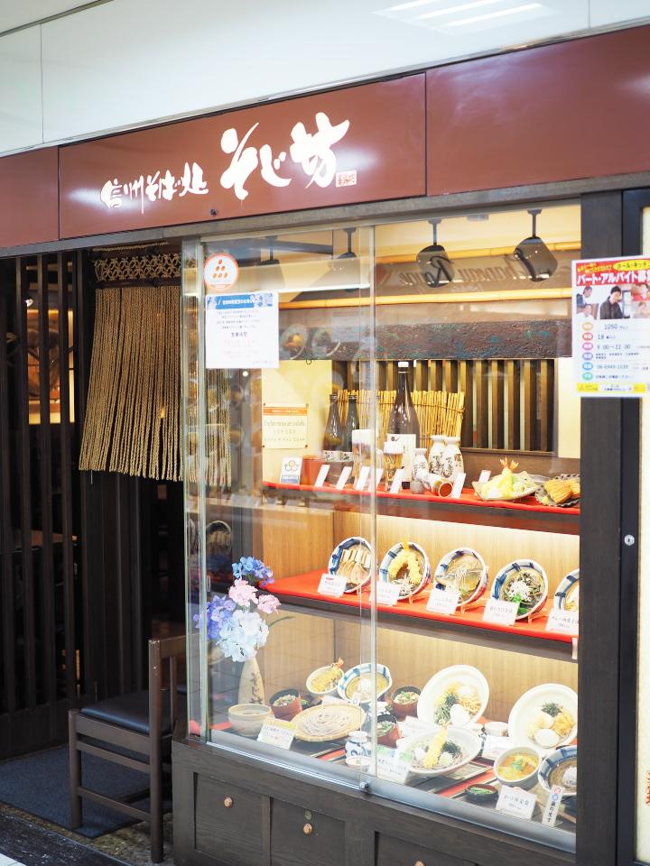 そじ坊・天満橋OMMビル店の営業時間