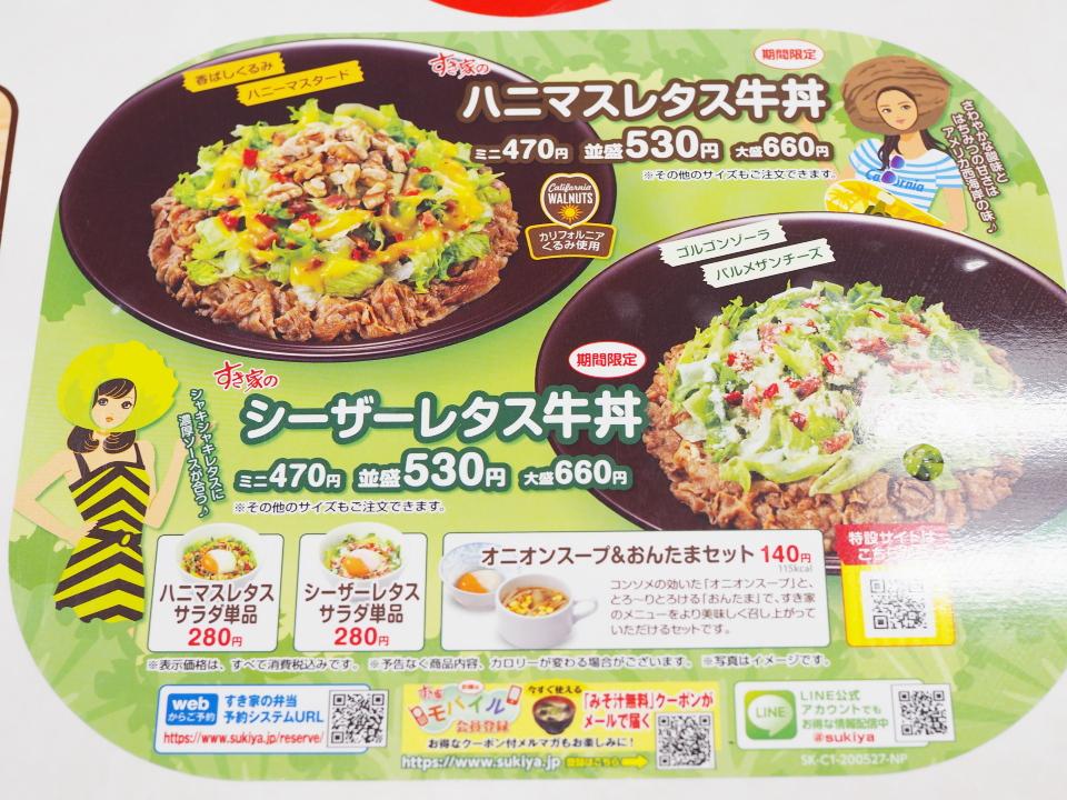 すき家のハニマスレタス牛丼・シーザーレタス牛丼の値段