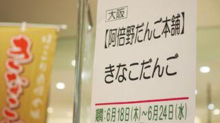 阿倍野だんご本舗の営業時間とアクセス