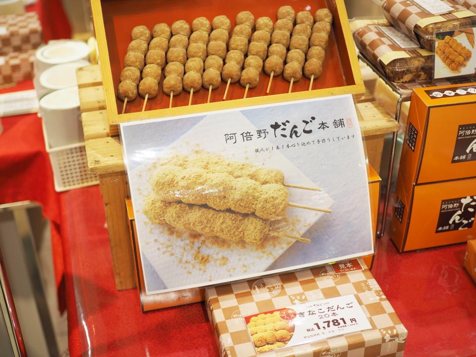 阿倍野だんご本舗・きなこ団子の値段