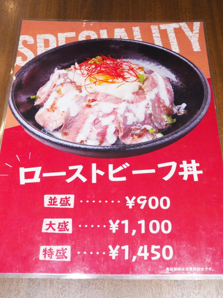 ビガール天満橋店のローストビーフ丼の値段