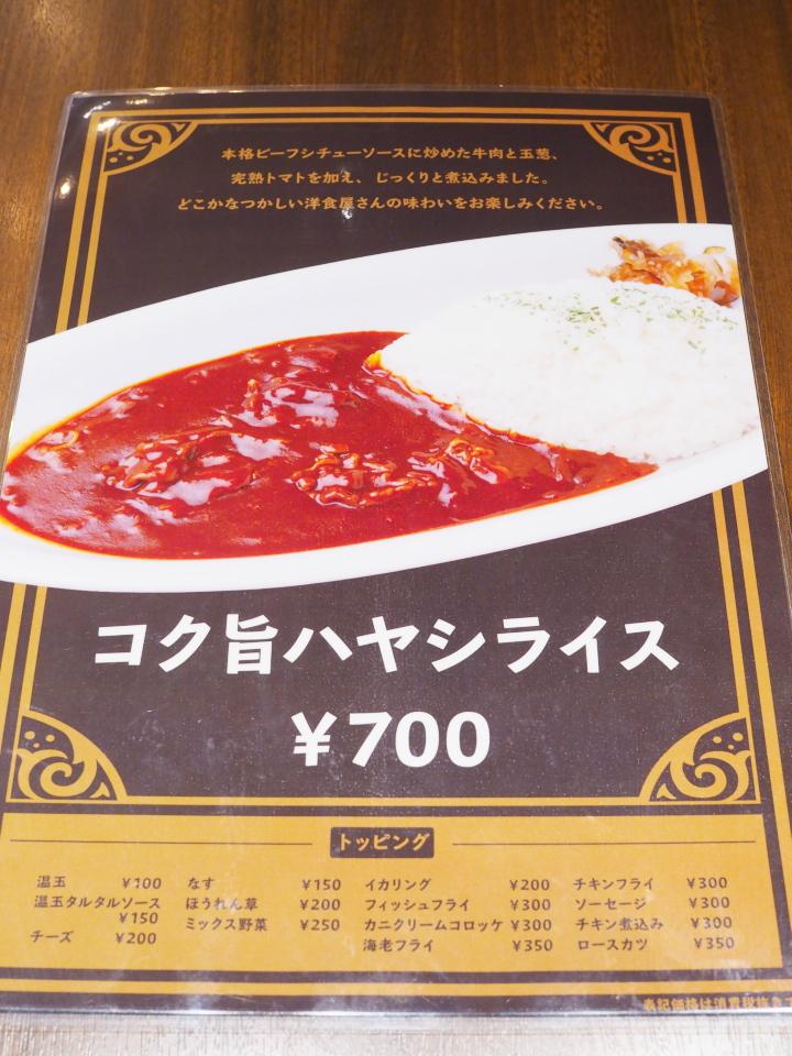 堂島カレーで有名なビガール天満橋店のコク旨ハヤシライス