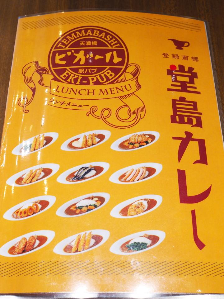 堂島カレーで有名なビガール天満橋店のランチメニュー