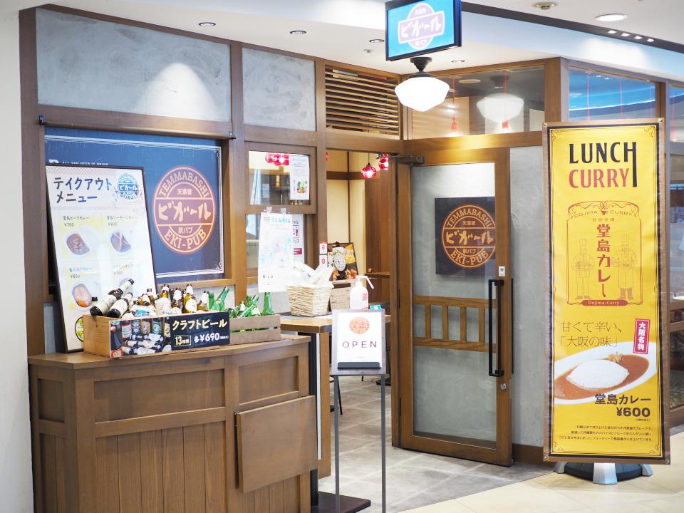 ビガール・天満橋店の営業時間