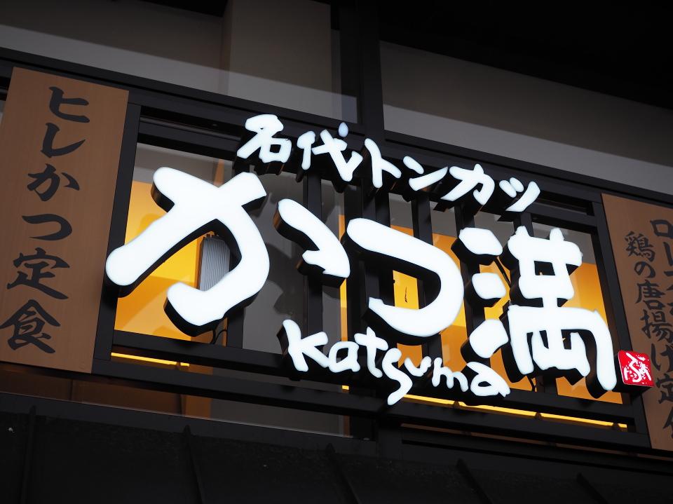 名代トンカツ・かつ満・JO-TERRACE・OSAKA店の営業時間