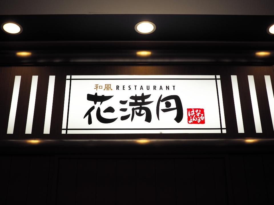 花満円・住道店へのアクセス