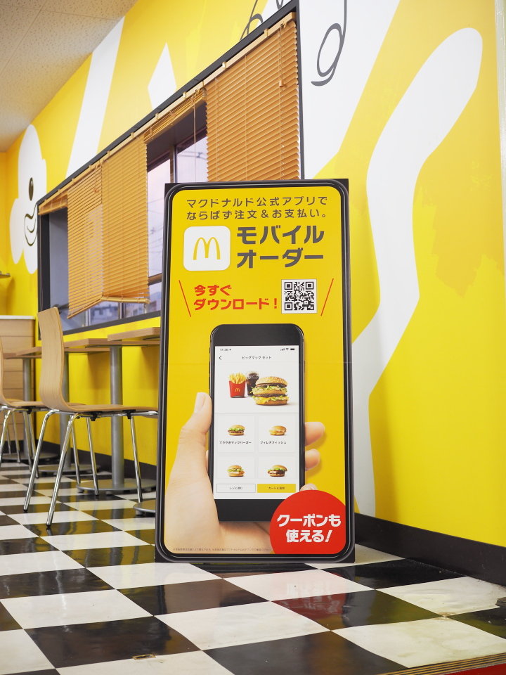 マクドナルド・鴫野コノミヤ店の営業時間