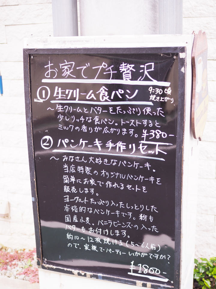 生クリーム食パン、パンケーキ手作りセットを販売のブーランジェリー・レ・プティ・アンジュ