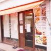 放出のパン屋・ブーランジェリー・レプティ・アンジュの営業時間