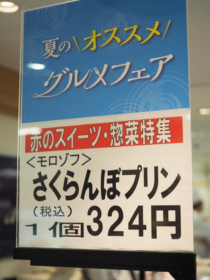 モロゾフ・近鉄百貨店東大阪店へのアクセス