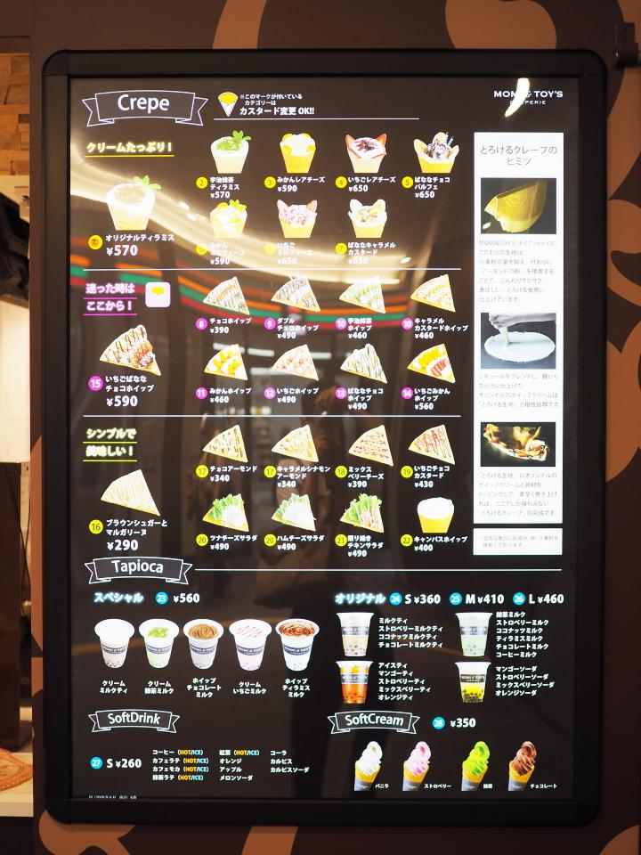 MOMI&TOY'S(モミアンドトイズ)・JR玉造駅店のメニュー
