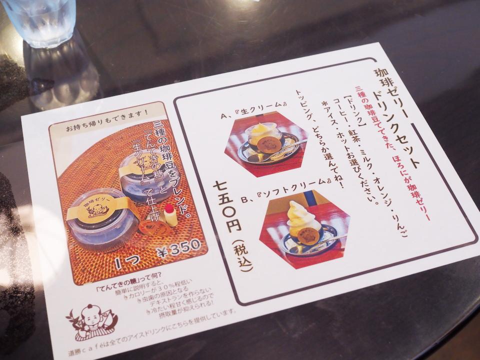 道勝cafeの珈琲ゼリー・ドリンクセット